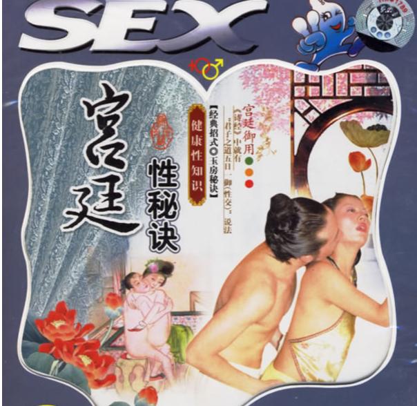 100 个最实用的性知识(人人必读)