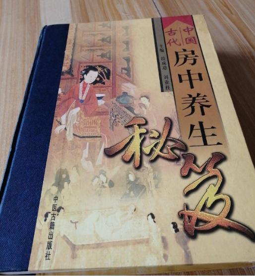 中国古代房中养生秘笈(全三卷)