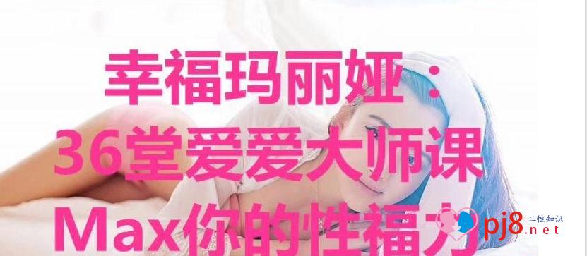 【床上识人】提升性福力30课