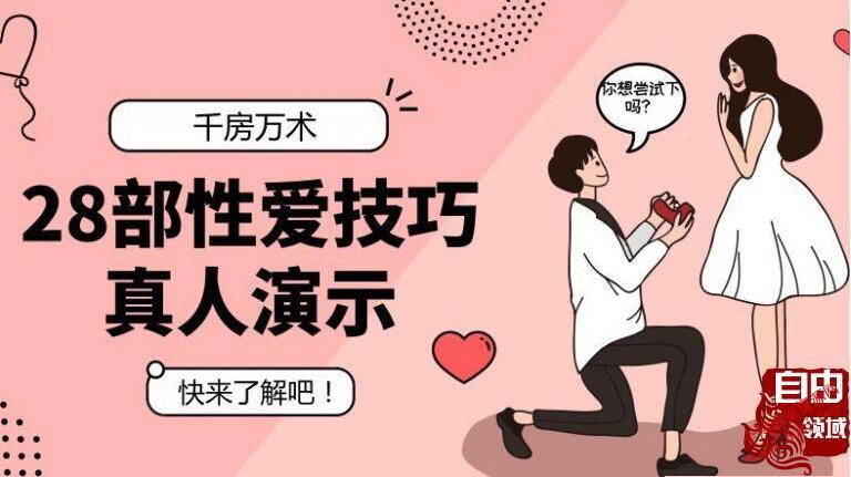 千房万术:28部爱爱技巧真人演示视频教程