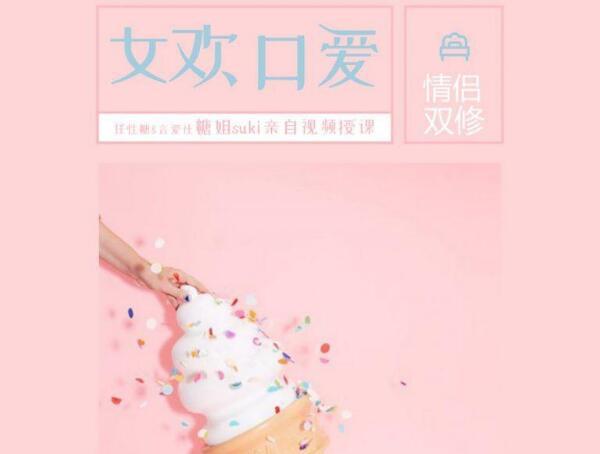 """糖姐suki美女亲自视频传授""""女欢口爱""""课程"""