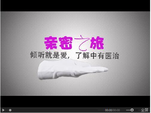 黄维仁博士的亲密之旅视频版