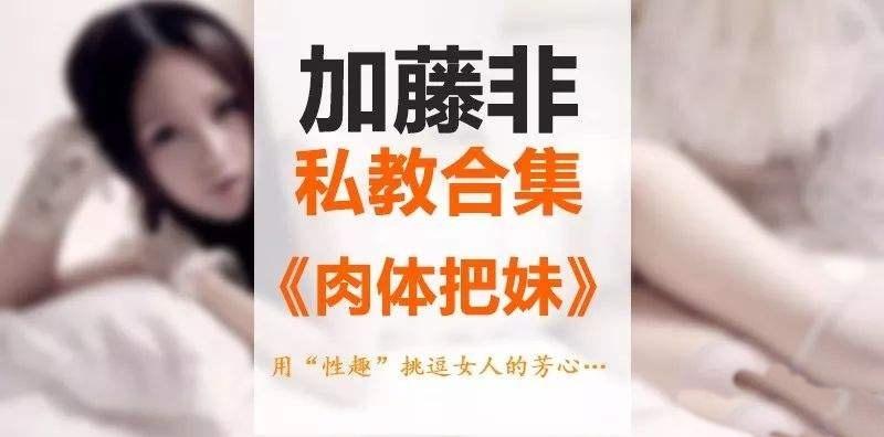 【私教课】官方原价8000元《加藤非私教3.0实战课》